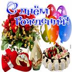 С днем рождения женщине поздравление