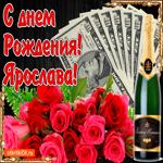 С днём рождения женщине Ярославе