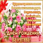 С Днём Рождения,Валентина— красивые стихи