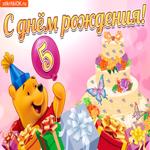С днем рождения поздравляем 5 лет мы отмечаем