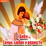 С днём семьи любви и верности Феврония