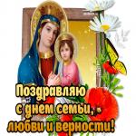 С днём семьи любви и верности икона