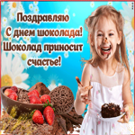 С днем шоколада, шоколад приносит счастье
