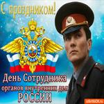 С Днём сотрудника ОВД РФ