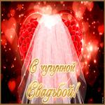 С Днём Свадьбы - 6 лет