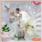 С днём свадьбы вас любимые