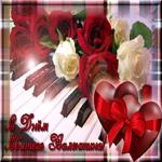 С днём Святого Валентина плейкаст