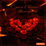С днём Святого Валентина тебя