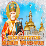 С днём Святителя Николая Чудотворца