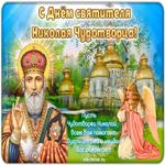 С днём Святителя Николая Чудотворца желаю счастья