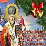 С днем Святителя Николая поздравление