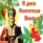 С днём Святителя Николая Поздравляю