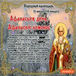 С днём святого Афанасия 31 января