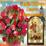 С днем святого Георгия