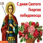 С днём Святого Георгия победоносца