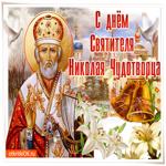 С днём Святого Николая 19 декабря