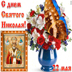 С днём Святого Николая 22 мая