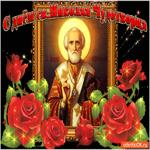 С днём святого Николая Чудотворца Поздравляю