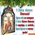 С днём Святого Николая красиво поздравляю