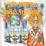 С днем Святого Николая непременно поздравляю