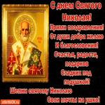 С днём Святого Николая Прими поздравления