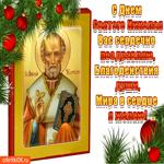 С днём Святого Николая сердечно поздравляю