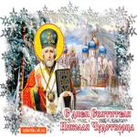 С Днем Святого Николая тебя сердечно поздравляю