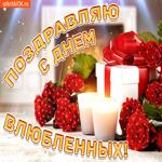 С днём святого Валентина пусть любовь согреет сердце