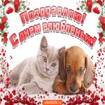 С днем святого Валентина всех влюблённых и любимых