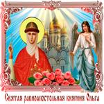 С днем святой равноапостольной княгини Ольги