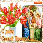 С днём Святой Троицы