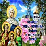 С днем святых мучениц поздравляю