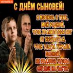 С днём сыновей молитва