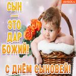 С днём сыновей - Сын это дар Божий