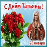 С Днём Татьяны 25 Января