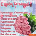 С Днём Татьяны Открытка Стихи