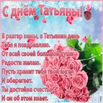 С Днём Татьяны Стихи