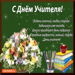С Днём Учителя Поздравляю