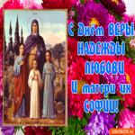 С Днём Веры, Надежды, Любови и матери их Софии