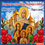 С Днём Веры, Надежды, Любви, Мира и света вам
