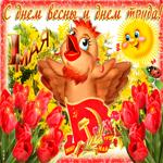 С днем весны и днем труда