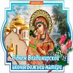 С днем Владимирской иконы Божией матери