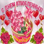 С Днем влюбленных поздравляю