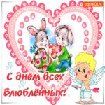 С днем влюбленных поздравляю чувств вам искренних желаю