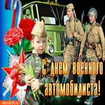 С днем военного автомобилиста