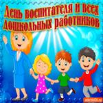 С Днём воспитателя и всех дошкольных работников