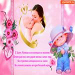 С днём всех мам на планете