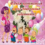 С днем всех дошкольных работников