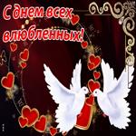 С Днём Всех Влюблённых Тебя поздравляю