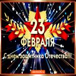 С Днём защитника Отечества 23 февраля желаю счастья